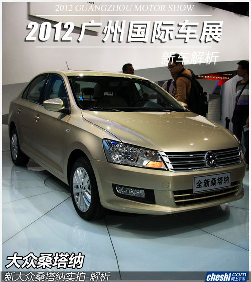 2012年广州车展 新大众桑塔纳实拍-解析