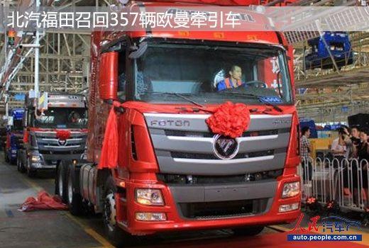 北汽福田汽车宣布召回357辆欧曼牵引车图片