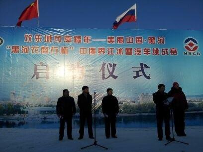 央视科教频道大型系列节目《美丽中国》启动黑河拍摄
