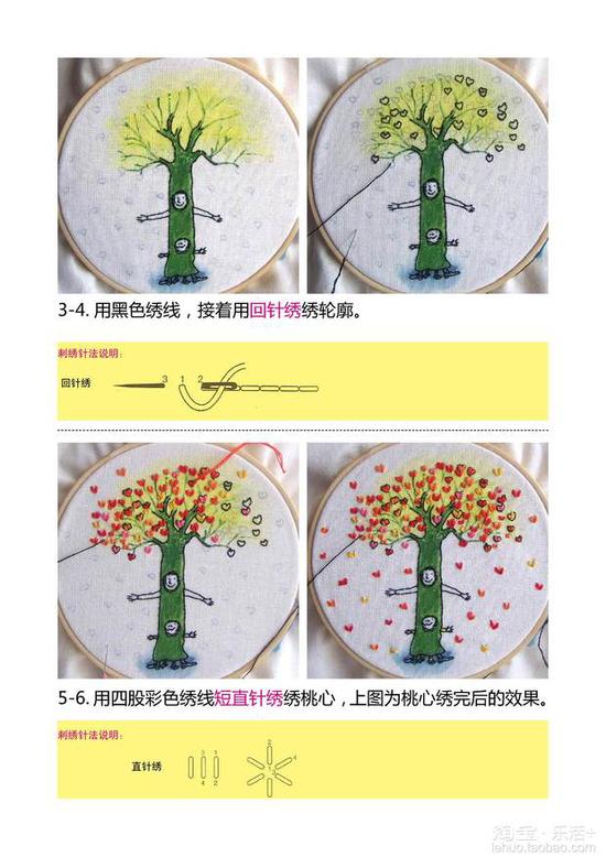 爱心树手工刺绣DIY图片教程