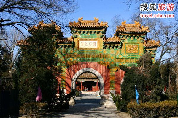 北京国子监琉璃牌坊