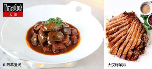 寒冬腊月羊暖身 北京最美味羊肉宴