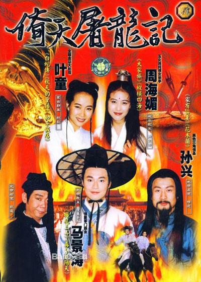 杨逍/《倚天屠龙记》海报