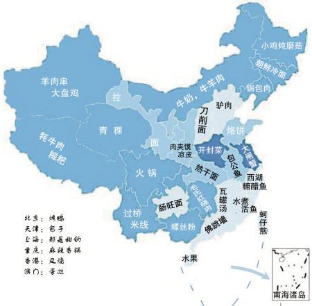 舌尖上的中国:吃货眼中的美食地图