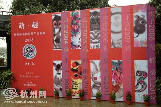 蛇年春节,唐云艺术馆展厅内外一派萌趣盎然。今年春节长假期间游客们在这里将欣赏到由韩美林艺术馆、唐云艺术馆联袂推出的《萌•趣——韩美林动物彩墨画展》。