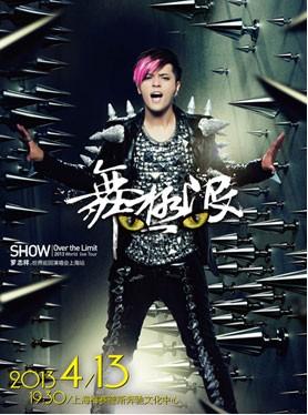 罗志祥舞极限世界巡回演唱会2013上海站-罗志祥演唱会