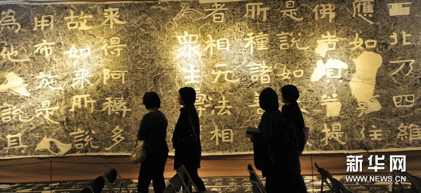 2月25日,观众在台北举办的山东佛教刻经拓片展上欣赏泰山经石峪刻经拓片(长幅)。