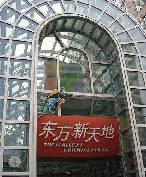"""盘点北京十大最""""吸""""明星的购物中心"""