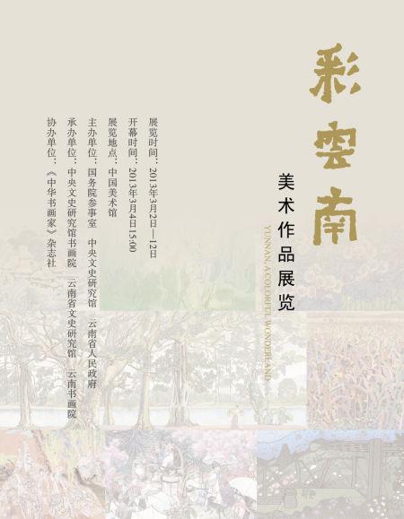 展览宣传册
