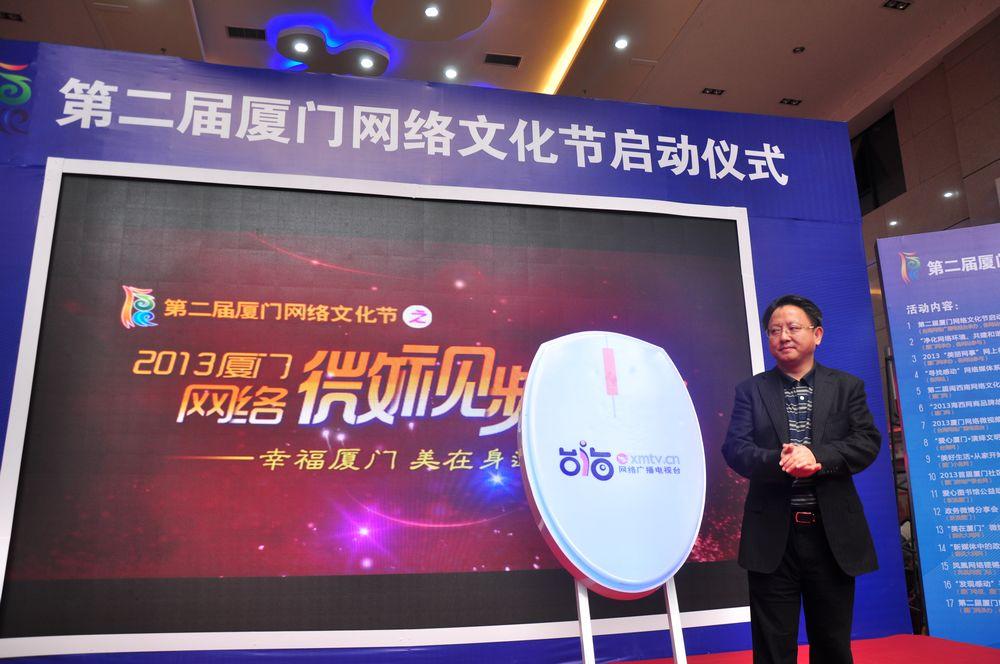 2013厦门网络微视频大赛正式启动