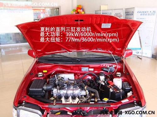 夏利A+发动机-买车支招系列之销量前十高性价比小车高清图片