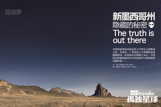 船石(Shiprock)耸立在新墨西哥州的沙漠里,上与星空相接。