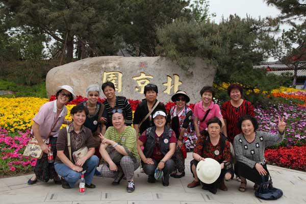 老同志们在北京园合影留念。