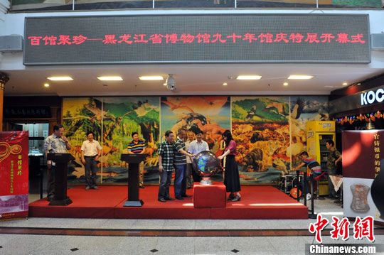 6月6日,黑龙江省博物馆举行《百馆聚珍——黑龙江省博物馆九十周年特展》开幕式。中新社发 胡迪 摄