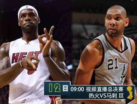 12日9:00视频直播NBA总决赛:热火VS马刺 III