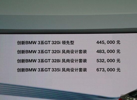 宝马3系GT正式上市 售价44