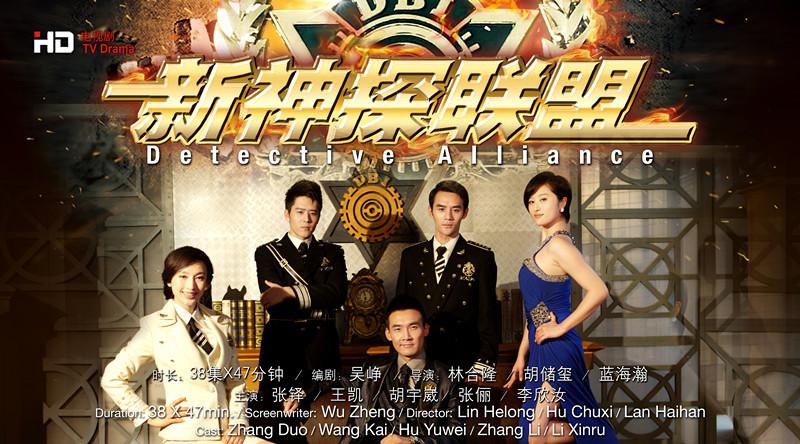 Liên Minh Phá Án - New Detective 2013