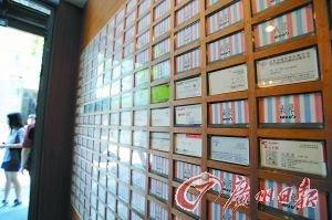 佛山一餐厅设名片墙摆放顾客名片引争议(图)