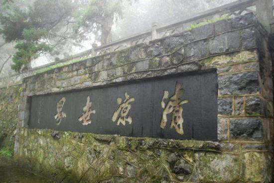 旅游台  旅游频道     莫干山是国家级风景名胜区,以竹,泉,云著称,素