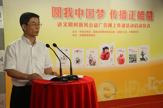 国家互联网信息办公室网络新闻协调局局长刘正荣同志宣读《圆我中国梦 传播正能量——讲文明树新风公益广告网上传递活动方案》