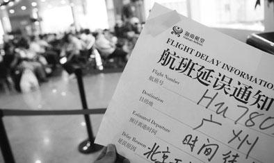 """北京机场航班晚点率""""全球第一"""""""