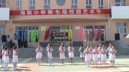 """满洲里市海联小学""""童心向党""""演出活动"""