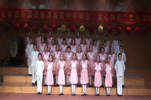 """石家庄市外国语学校""""童心向党""""歌咏比赛现场"""