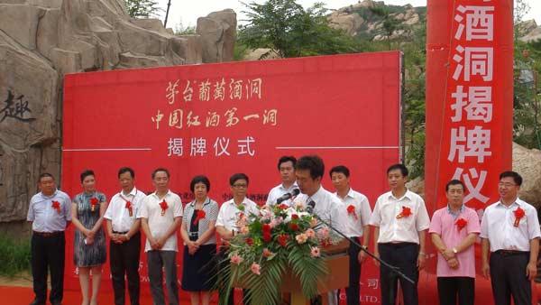 中国葡萄酒第一洞茅台酒洞在河北昌黎揭牌