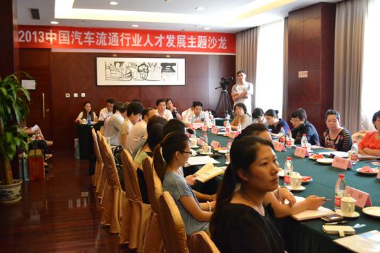 汽车流通行业人才发展主题沙龙在京举行