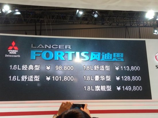 东南三菱风迪思上市 售价9.88—14.98万