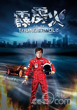 成龙经典赛车电影《霹雳火》