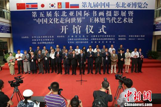 """第五届东北亚国际书画摄影展暨""""中国文化走向世界""""王林旭当代艺术展开馆仪式在东北亚艺术中心举行。"""