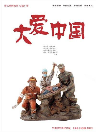 《大爱中国》 作者:赵阳