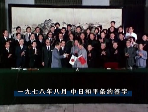 中日和平条约签字