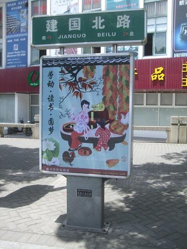 """""""讲文明树新风""""公益广告宣传照片"""