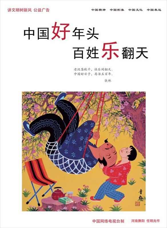《中国好年头 百姓乐翻天》 河南舞阳农民画 作者 任明兆
