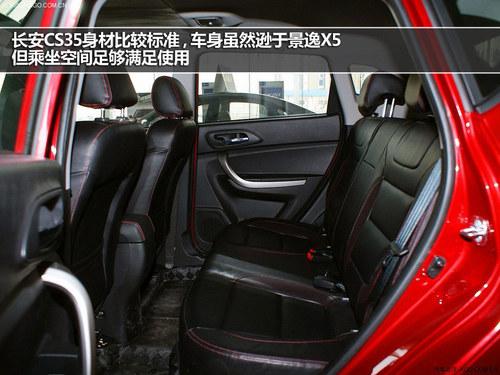 8万元也有好品质 长安CS35对比景逸X5