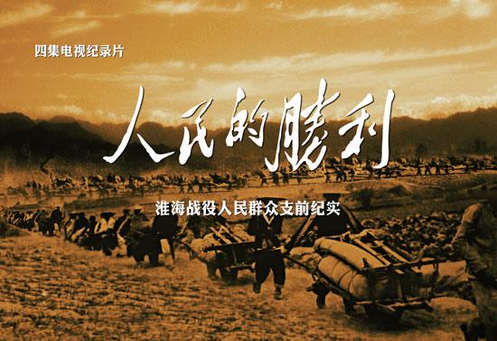 《人民的胜利——淮海战役人民群众支前纪实》   65年前发生在江淮大地上的淮海战役,是一场决定中国命运的大决战,中国共产党及其领导的军队在人民群众的全力支持下,创造了以60万人民军队战胜了国民党军80万的奇迹。   淮海决战,波澜壮阔,数以千万平民百姓坚定站在60万人民解放军的身后,他们推着装满物资的独轮车,风餐露宿,行进在冰雪泥泞的田埂上;他们用坚实的身板,背驮肩扛,将一袋袋粮食运往硝烟弥漫的前线;他们出生入死,用自己的身躯支撑守护着战士们的冷暖安危。他们奋不顾身,一切为了前线