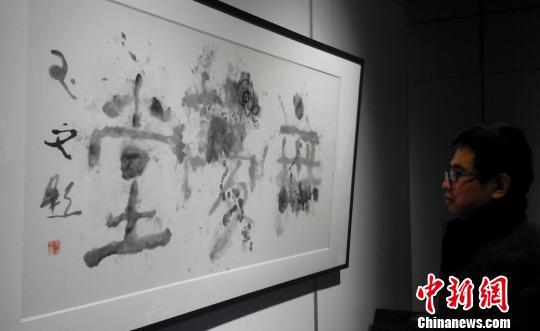 山西著名书画家张玉文先生书画艺术回顾展《塔墨》于16日在山西景峰美术馆举行。 王燕君 摄