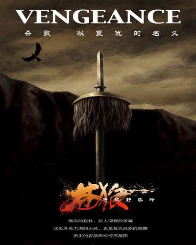 央视科教频道(广州)国际纪录片节评优入围节目《苍狼》