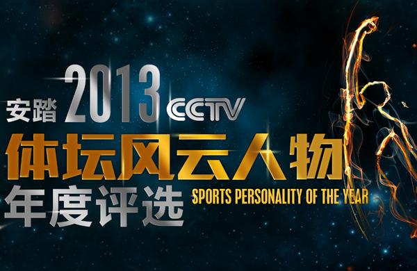 2013年CCTV体坛风云人物