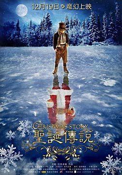 关于圣诞节的电影