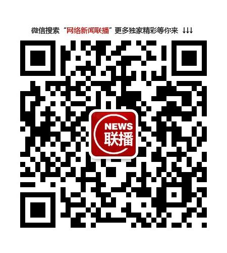 网络新闻联播微信二维码