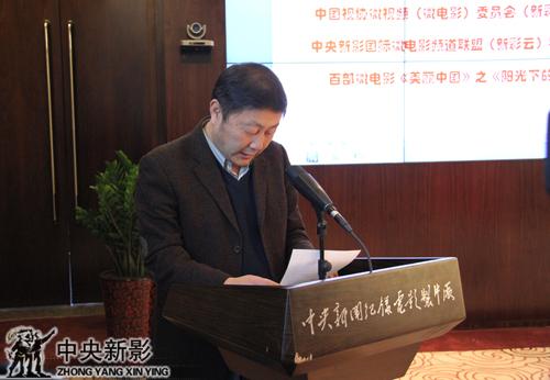 """新影集团副总裁马维民宣读""""同意成立(新彩云)导演俱乐部""""批复文件"""