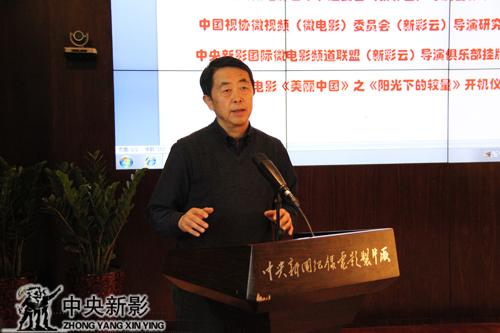 中国传媒大学戏剧影视学院院长、中国电视艺术家协会副主席李兴国作主题讲话