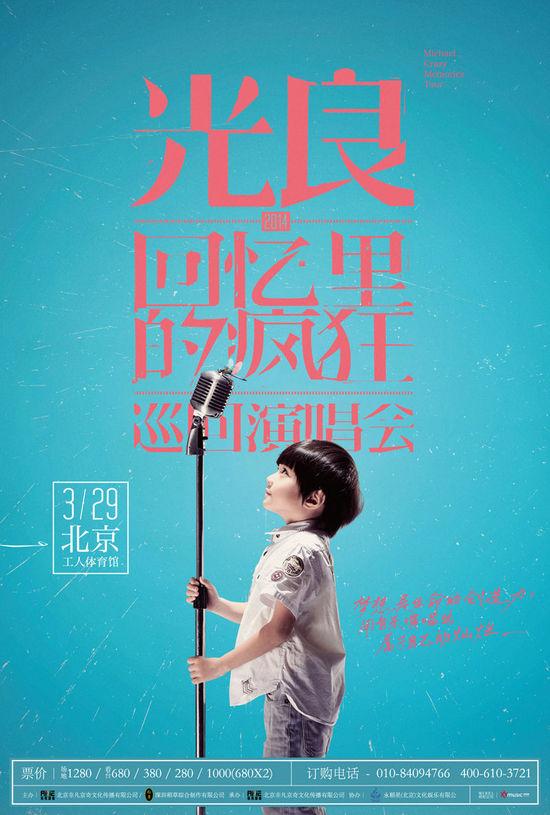 光良演唱会 小孩版 宣传海报