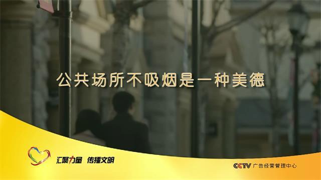 《禁烟篇》视频画面
