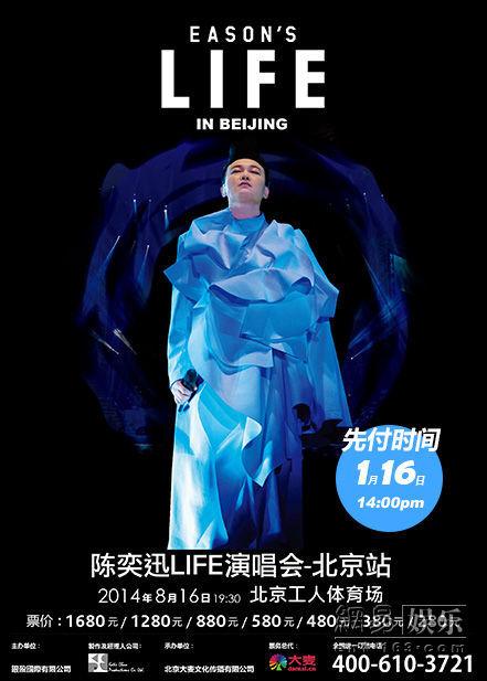 陈奕迅北京演唱会海报