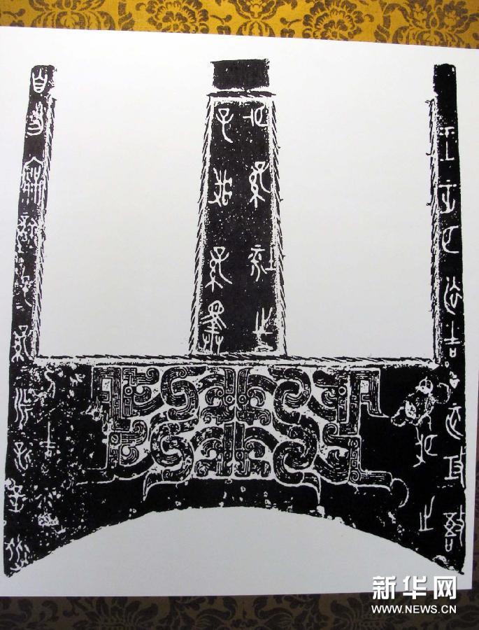"""(4)这是西安半坡博物馆内""""青铜文明""""书法展上展出的青铜钟铭文拓片(1月21日摄)。"""