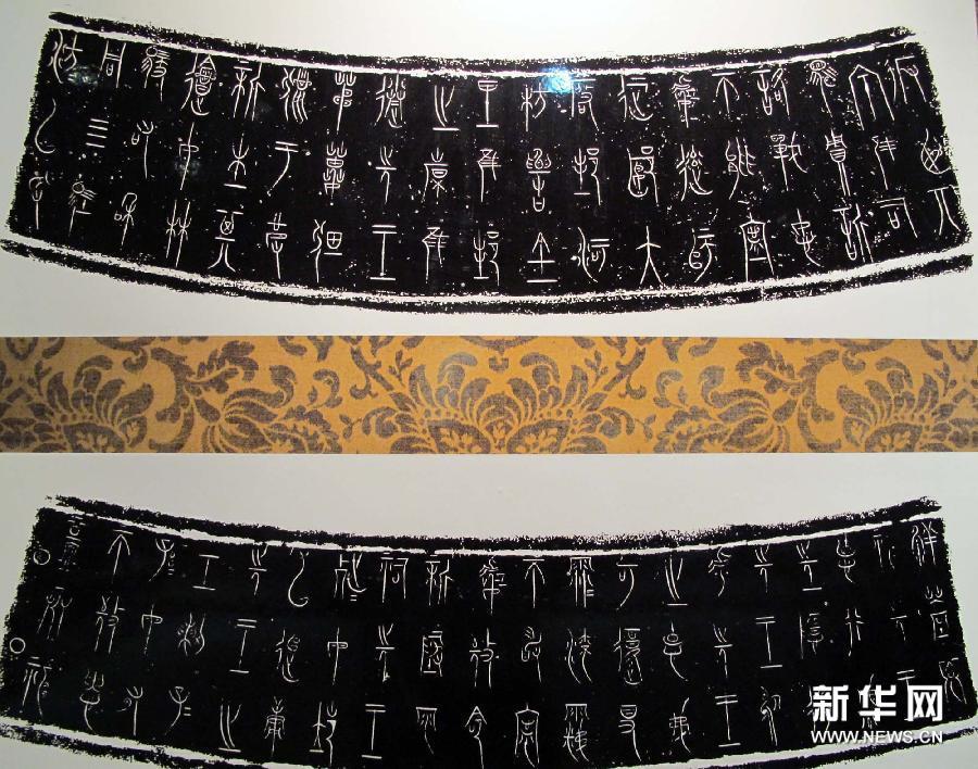"""(5)这是西安半坡博物馆内""""青铜文明""""书法展上展出的中山国""""瘦金体""""金文(1月21日摄)。"""
